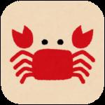 蟹 アレルギー